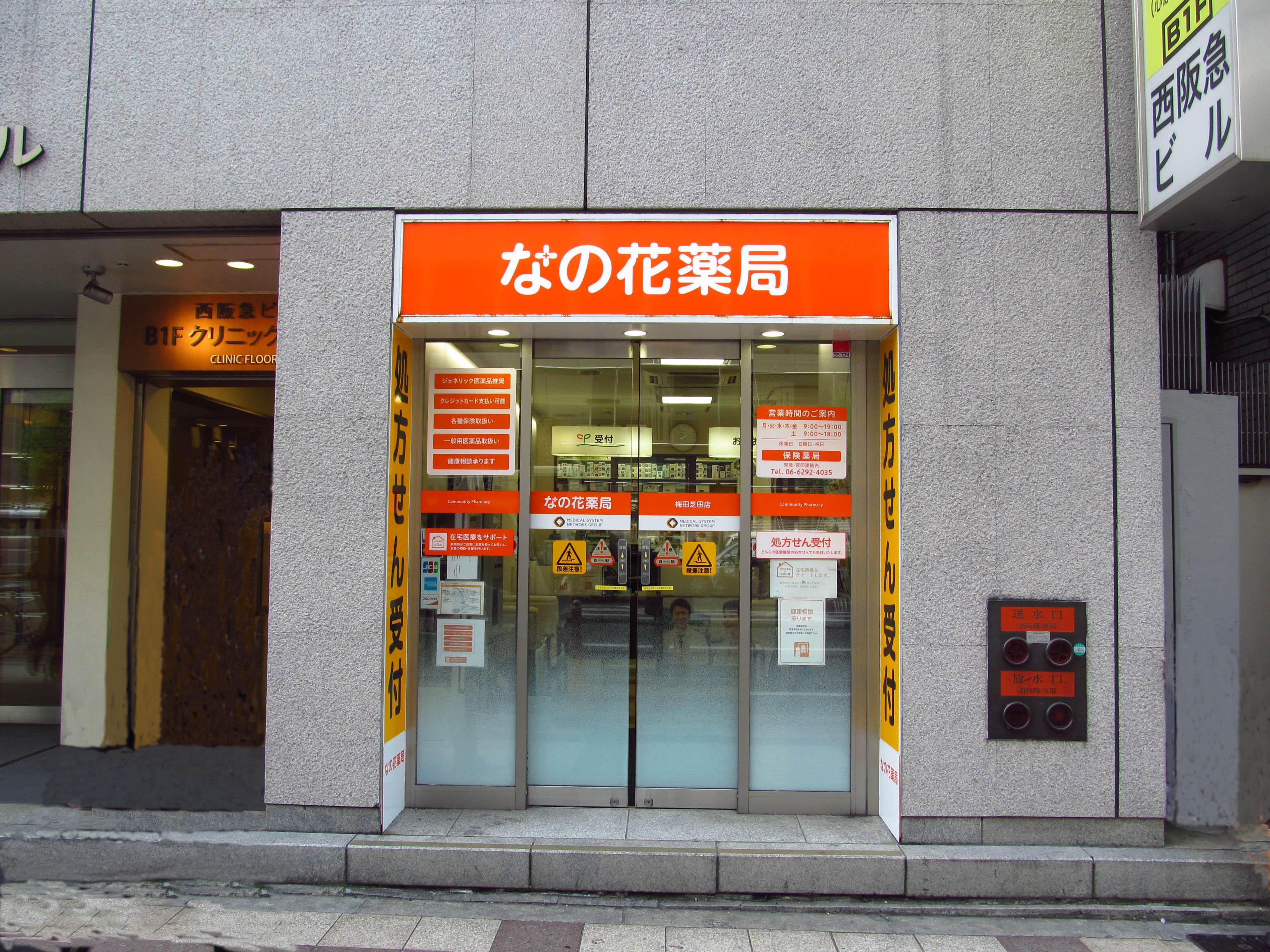 戎橋 店 nanohana